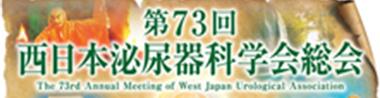 第73回西日本泌尿器科学会総会