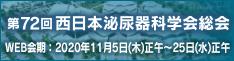 第72回西日本泌尿器科学会総会
