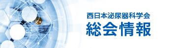 西日本泌尿器科学会総会情報