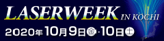 LESER WEEK IN KOCHI 2020年10月9日(金)、10月10日(土)