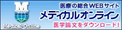 医療の総合ウェブサイトメディカルオンライン・医学論文をダウンロード!